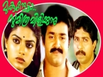 Past To Present Who Is The Best To Replace Mohanlal If Mukunthetta Sumitra Vilikkunnu Is Remade