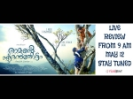 Ramante Edanthottam Movie Live Review From Theatre Kunchacko Boban Anu Sithara