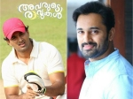 Before Avarude Raavukal Box Office Analysis Unni Mukundan S Previous 5 Movies