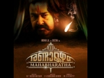 Mohanlal S Randamoozham Mahabharata Here Is A New Update