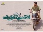 Oru Cinemakkaran Movie Review Vineeth Sreenivasan