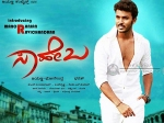 Manoranjan S Saheba Postponed To June Last Week