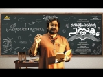 Velipadinte Pusthakam The New Poster Reveals A Lot About Mohanlal S Character