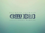 Dulquer Salmaan S Solo Title Design Is Out