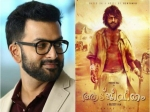 Prithviraj S Aadujeevitham Casting Call Notice The Film Is Out