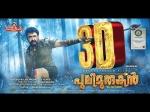 Pulimurugan 3d Is Set Conquer Kerala Theatres