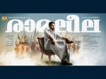 Dileep S Ramaleela The Second Official Teaser Is Out