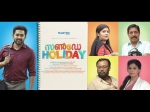 Asif Ali S Sunday Holiday Set Hit The Theatres Tomorrow