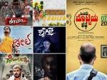 Kannada Films Releasing This Weekend July