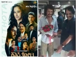 Real Star Upendra Released Kaafi Thota Trailer