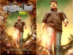 Mammootty S Masterpiece The Much Awaited First Look Poster