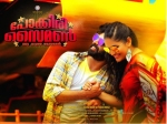 Pokkiri Simon Box Office 3 Days First Weekend Kerala Collections