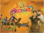 Aakashamittayee Box Office 5 Days Kerala Collections