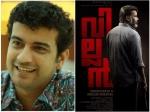 Villain S Release Date Ramesh Pisharody S Directorial Debut Mollywood News Of The Week