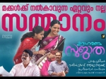 Udaharanam Sujatha Box Office 23 Days Kerala Collections