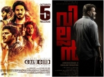 Monthly Roundup Highly Awaited Malayalam Movies October 2017 Villain Solo Dulquer Salmaan