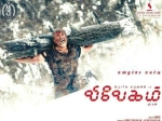 Vivegam Box Office Final Worldwide Collections