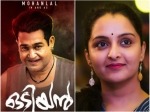 Manju Warrier Odiyan Get Know About Actress S Role The Movie