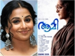 Aami Controversy Here Is What Vidya Balan Has Say