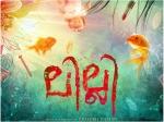 Lilli Teaser Gains Big Attention Rana Daggubati Sends His Best Wishes