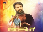 Uncle Movie Review Rating Mammootty Joy Mathew