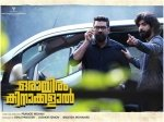 Orayiram Kinakkalal Review It S Genuinely Entertaining Intriguing