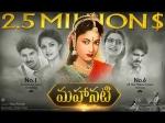 Dulquer Salmaan Keerthy Suresh S Mahanati Becomes 6th Highest Grossing Telugu Film