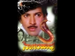 Nagarahavu Re Release Special Some Interesting Facts Anecdotes About This Vishnuvardhan Starrer