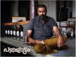 Padayottam Prithviraj Launches The First Teaser Of The Movie