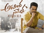 Jr Ntr S Aravindha Sametha The New Poster Is It Features The Audio Release Date