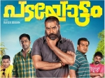 Padayottam Review Rating Rollicking Journey With Chenkal Reghu Team