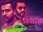 Ranam Box Office Day 1 Collections Good Opening The Prithviraj Starrer