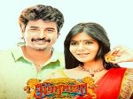 Seema Raja Box Office Collections Seema Raja 5 Days Box Office Reports
