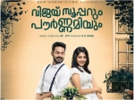 This Upcoming Malayalam Movie Sets Record Even Before Its Release