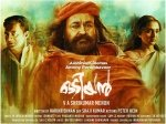Odiyan Box Office Collections Update Crosses Big Milestone In This Centre