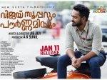 Vijay Superum Pournamiyum Movie Review Asif Ali Jis Joy Come With Lovely Movie