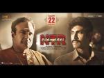 Ntr Mahanayakudu Trailer Be Launched At 5 55 Pm Tomorrow