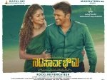 Good News For Puneeth Rajkumar Fans Abroad As Nata Sarvabhouma Is All Set Release In Rus