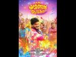 Oru Yamandan Premakadha First Look Poster Dulquer Salmaan