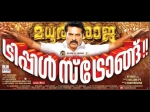 Madhura Raja Box Office Collection 7 Days Powerful First Week Mammootty Starrer