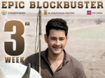 Maharshi Worldwide Box Office Collections Day 16: A Decent Day For The Mahesh Babu Movie!
