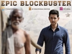 Maharshi Ap And Ts Box Office Collections Update Mahesh Babu S Movie Nears The End Of Its Run
