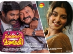 Marconi Mathai Movie Review: This Jayaram-Vijay Sethupathi Movie Is A Total Disappointment!