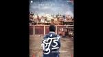 Jhund First Look Poster: Amitabh Bachchan Looks Powerful In This Nagraj Manjule Film
