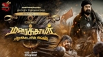 Marakkar Arabikadalin Singam First Look Is Out: Kalaipuli S Thanu To Release The Mohanlal Project!