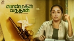 Ponmagal Vandhal Twitter Review: Here's What The Viewers Feel About The Jyotika Starrer!