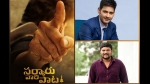 Mahesh Babu's Sarkaru Vaari Paata To Go On Floors Soon; Parasuram Reaches The US For Recce?