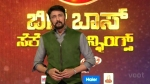 Bigg Boss Kannada 8 Second Innings Premiere Highlights: Sudeep Welcomes Contestants To Complete Their Journey