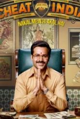 आ गया चीट इंडिया का एक और धमाकेदार पोस्टर, 2019 में होगी रिलीज