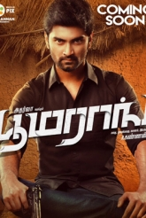 "Boomerang Censored With Clean ""U"" Certificate"